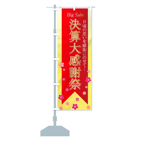 のぼり旗 決算大感謝祭 Big SaleのデザインCの設置イメージ