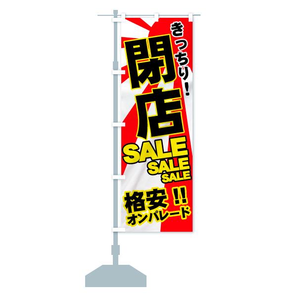 のぼり旗 閉店SALE 格安 オンパレード きっちりのデザインCの設置イメージ