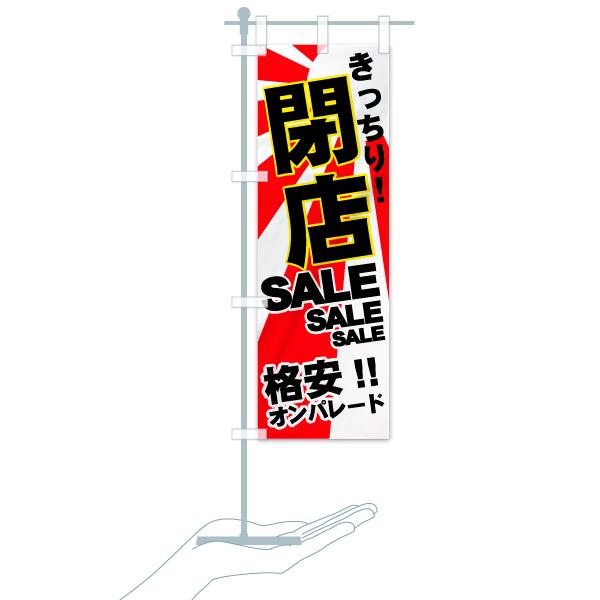 のぼり旗 閉店SALE 格安 オンパレード きっちりのデザインBのミニのぼりイメージ