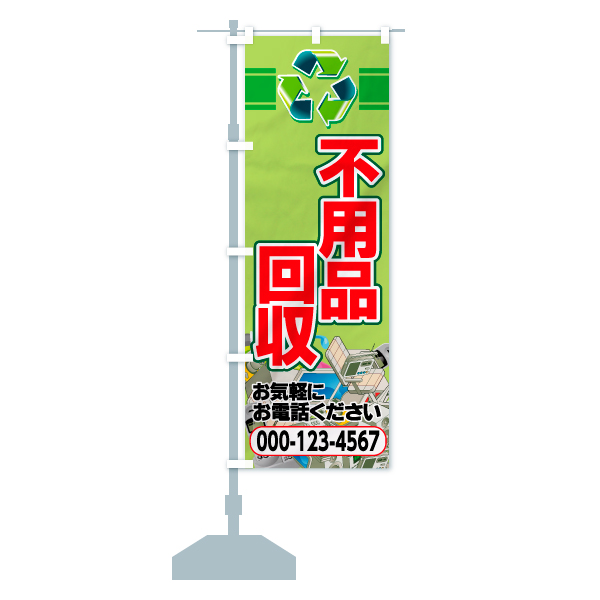 【名入無料】 のぼり旗 不用品回収 お気軽にお電話くださいのデザインAの設置イメージ