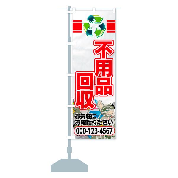 【名入無料】 のぼり旗 不用品回収 お気軽にお電話くださいのデザインBの設置イメージ