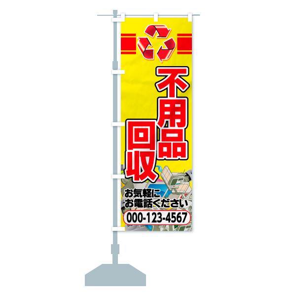 【名入無料】 のぼり旗 不用品回収 お気軽にお電話くださいのデザインCの設置イメージ