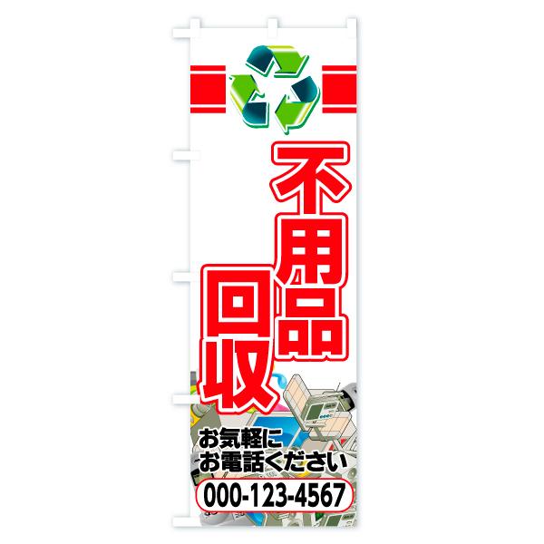 【名入無料】 のぼり旗 不用品回収 お気軽にお電話くださいのデザインBの全体イメージ