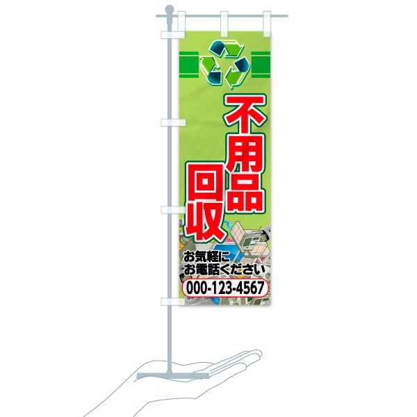 【名入無料】 のぼり旗 不用品回収 お気軽にお電話くださいのデザインAのミニのぼりイメージ