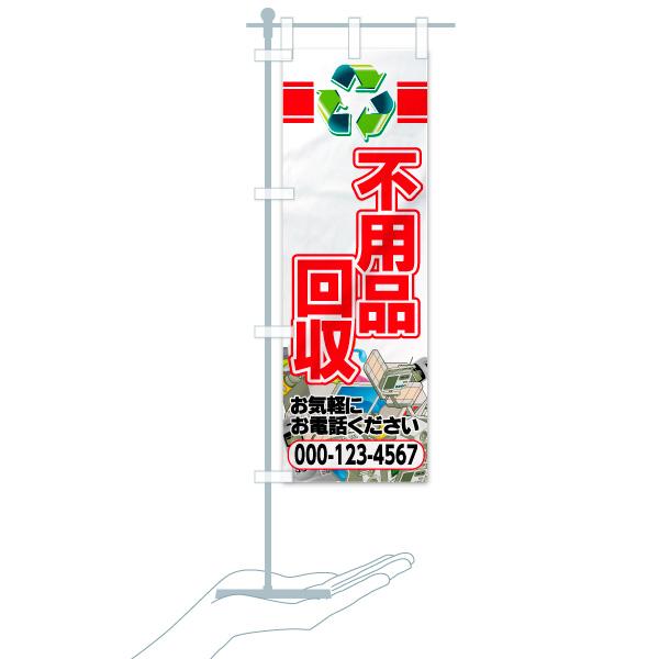 【名入無料】 のぼり旗 不用品回収 お気軽にお電話くださいのデザインBのミニのぼりイメージ