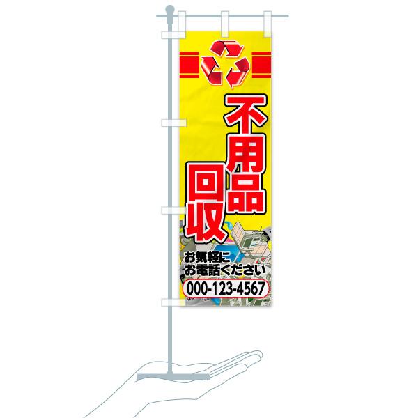 【名入無料】 のぼり旗 不用品回収 お気軽にお電話くださいのデザインCのミニのぼりイメージ