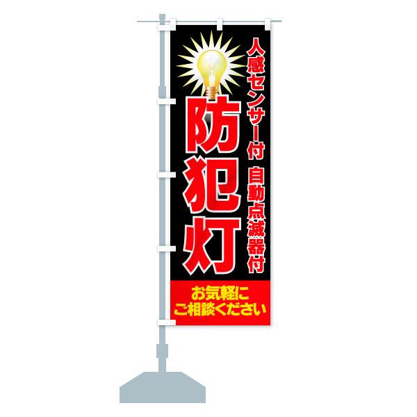 のぼり旗 防犯灯 人感センサー付 自動点滅器付のデザインAの設置イメージ