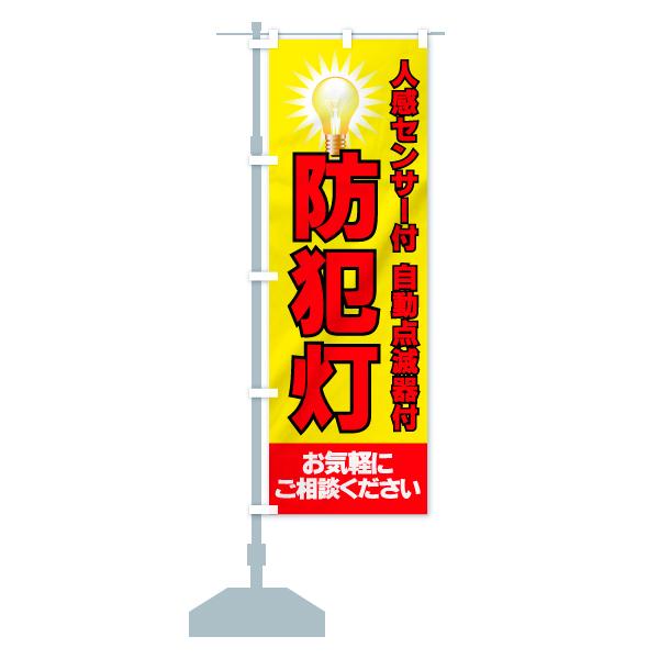 のぼり旗 防犯灯 人感センサー付 自動点滅器付のデザインBの設置イメージ