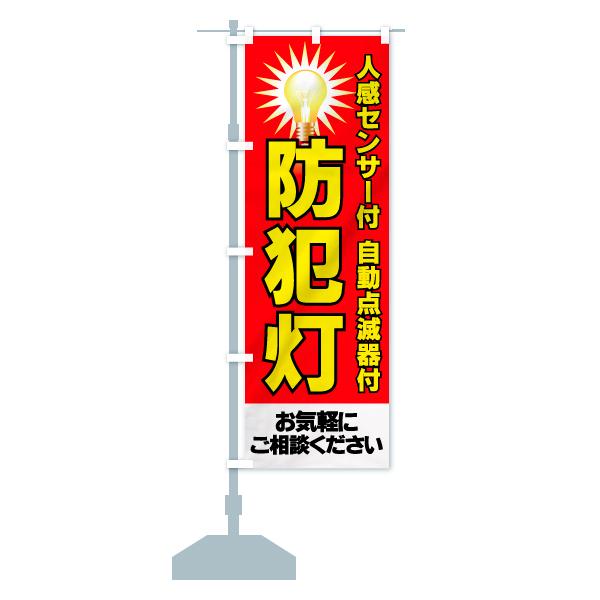 のぼり旗 防犯灯 人感センサー付 自動点滅器付のデザインCの設置イメージ