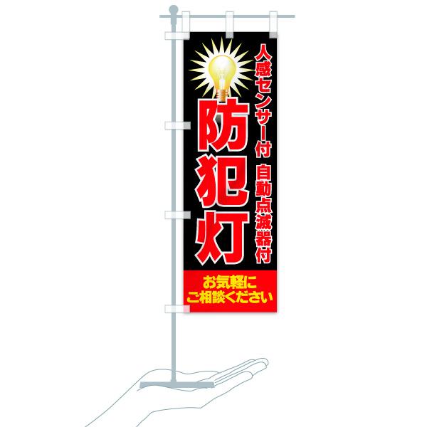 のぼり旗 防犯灯 人感センサー付 自動点滅器付のデザインAのミニのぼりイメージ