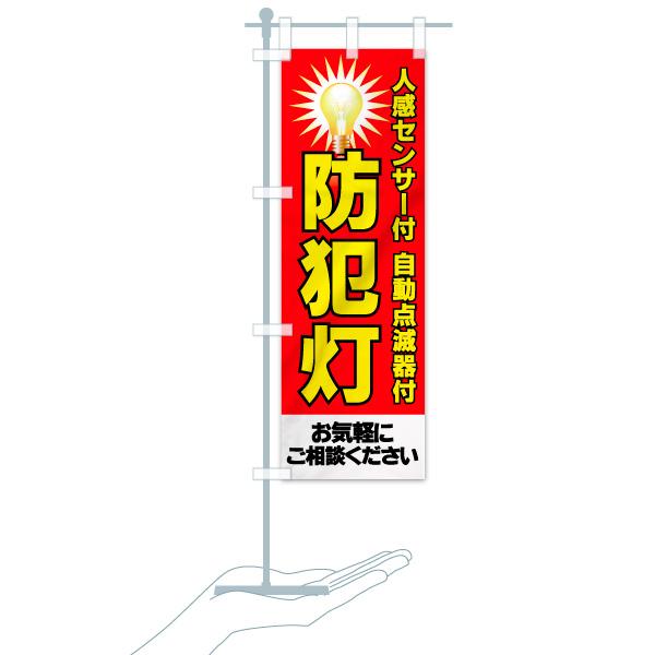 のぼり旗 防犯灯 人感センサー付 自動点滅器付のデザインCのミニのぼりイメージ