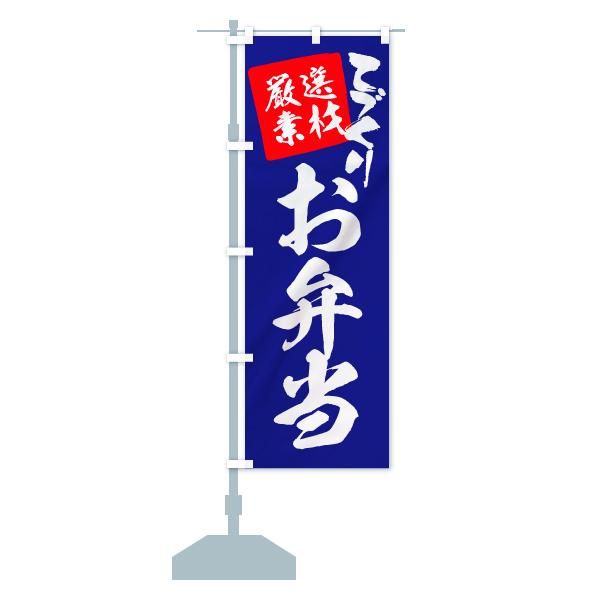 のぼり お弁当 のぼり旗のデザインBの設置イメージ