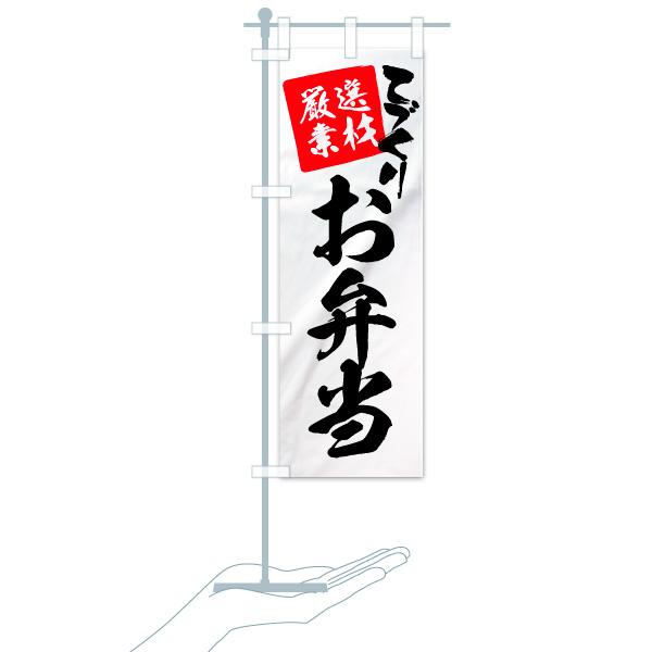 のぼり お弁当 のぼり旗のデザインAのミニのぼりイメージ