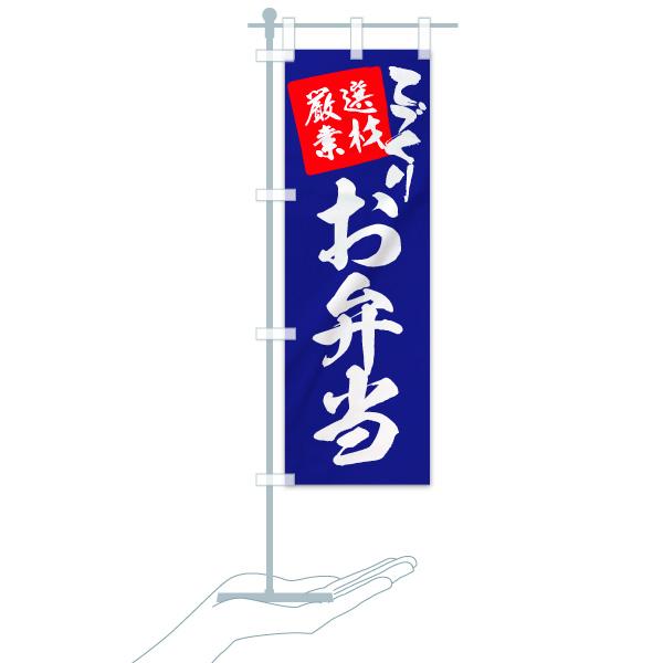 のぼり お弁当 のぼり旗のデザインBのミニのぼりイメージ