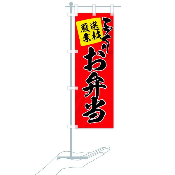 のぼり お弁当 のぼり旗のデザインCのミニのぼりイメージ