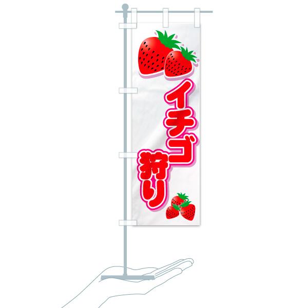のぼり旗 イチゴ狩りのデザインCのミニのぼりイメージ