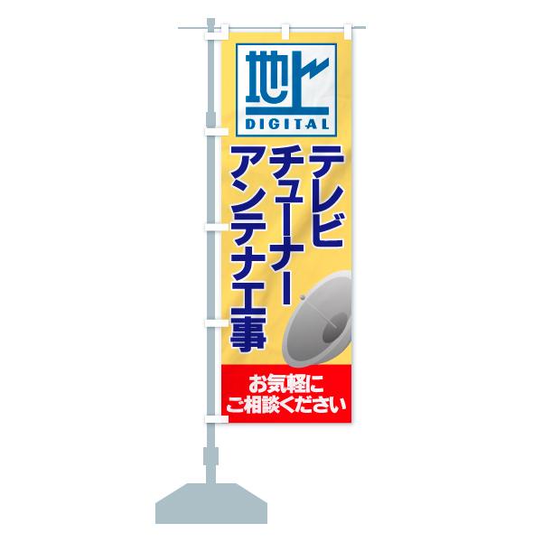 のぼり旗 アンテナ工事 テレビ チューナー 地上のデザインCの設置イメージ