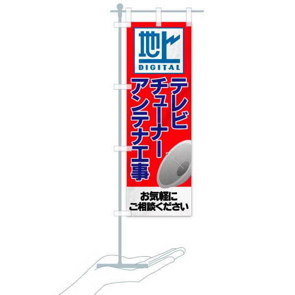 のぼり旗 アンテナ工事 テレビ チューナー 地上のデザインAのミニのぼりイメージ