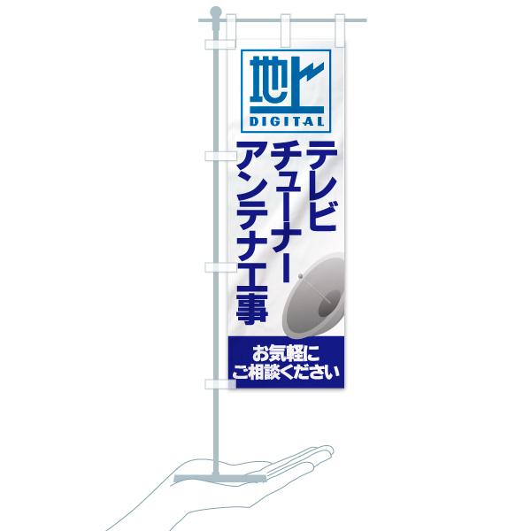 のぼり旗 アンテナ工事 テレビ チューナー 地上のデザインBのミニのぼりイメージ