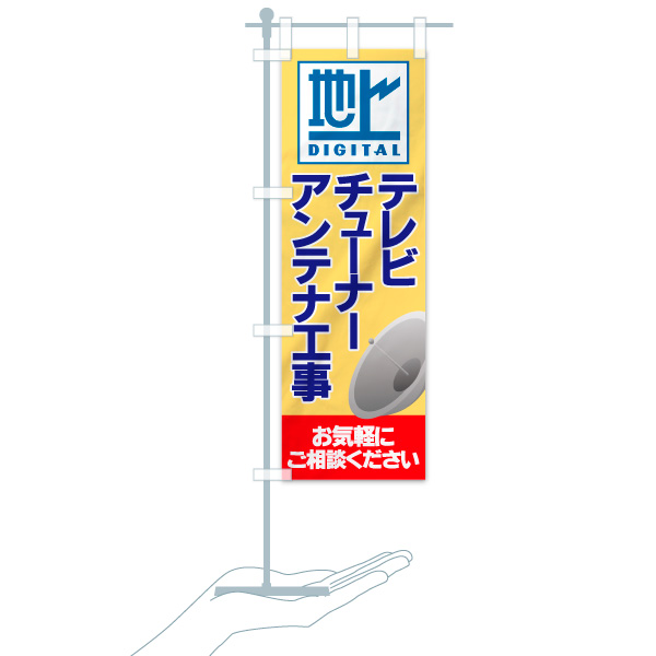 のぼり旗 アンテナ工事 テレビ チューナー 地上のデザインCのミニのぼりイメージ