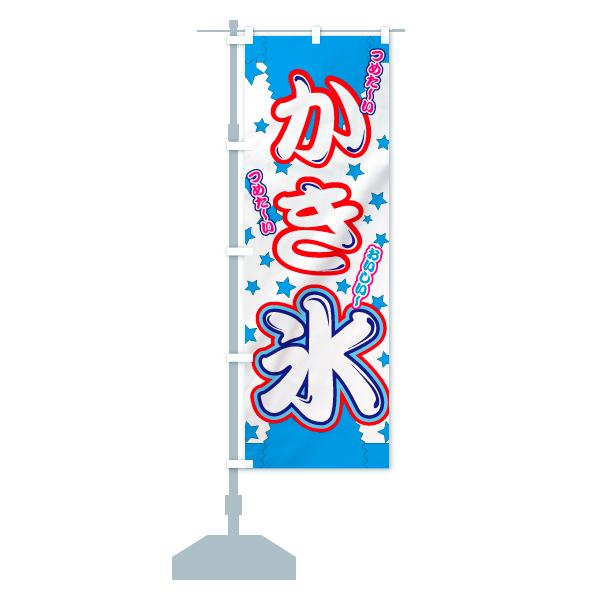 のぼり かき氷 のぼり旗のデザインAの設置イメージ