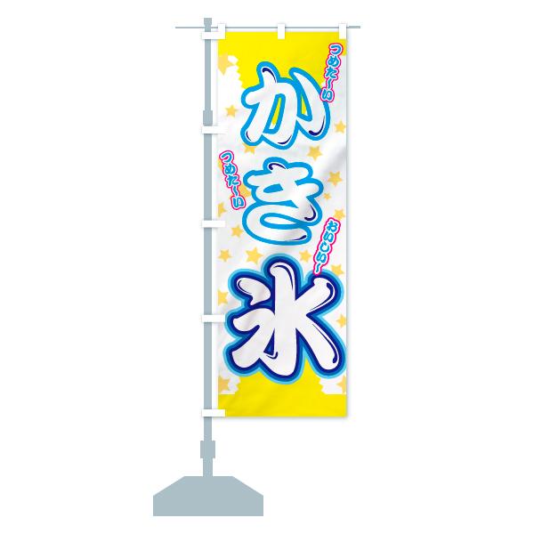 のぼり かき氷 のぼり旗のデザインCの設置イメージ