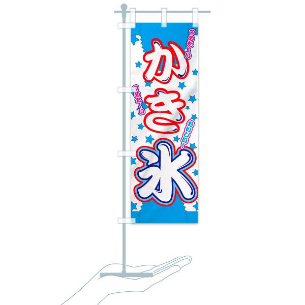 のぼり かき氷 のぼり旗のデザインAのミニのぼりイメージ