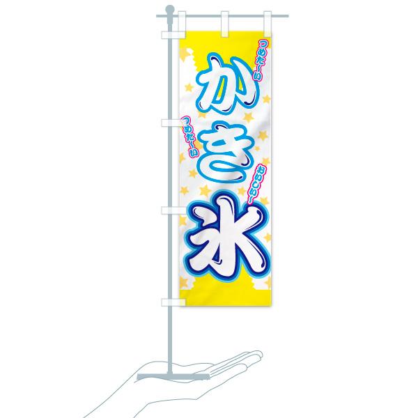 のぼり かき氷 のぼり旗のデザインCのミニのぼりイメージ