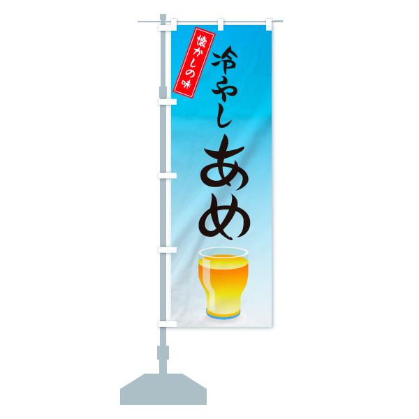 のぼり旗 冷やしあめ 懐かしの味のデザインAの設置イメージ