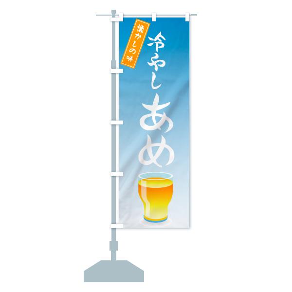 のぼり旗 冷やしあめ 懐かしの味のデザインCの設置イメージ
