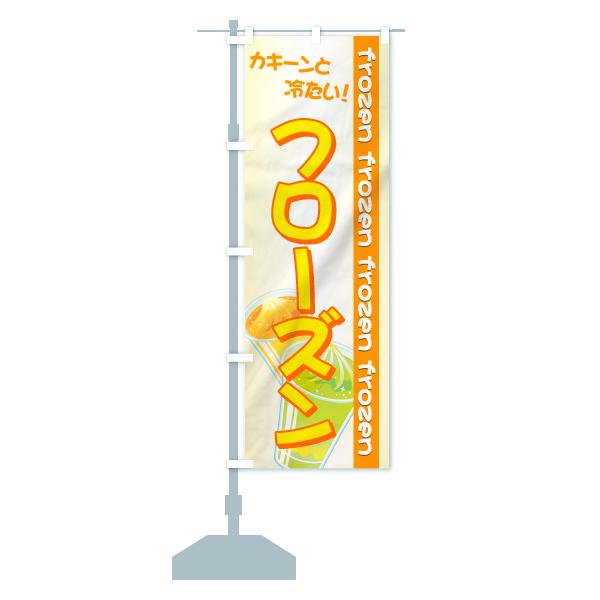 のぼり旗 フローズン カキーンと冷たい frozenのデザインBの設置イメージ