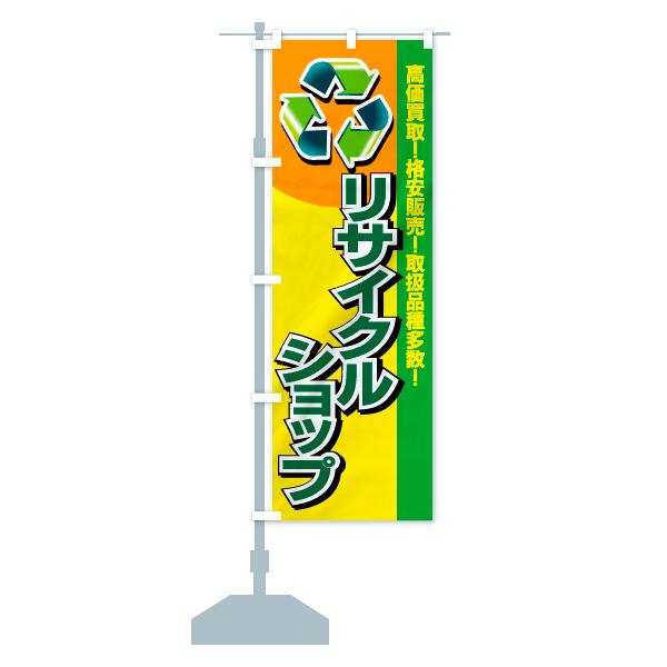 のぼり旗 リサイクルショップ 高価買取 格安販売のデザインAの設置イメージ