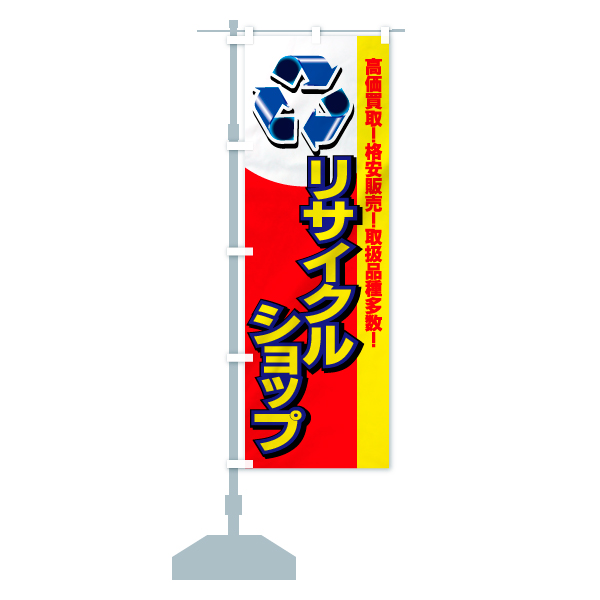 のぼり旗 リサイクルショップ 高価買取 格安販売のデザインBの設置イメージ