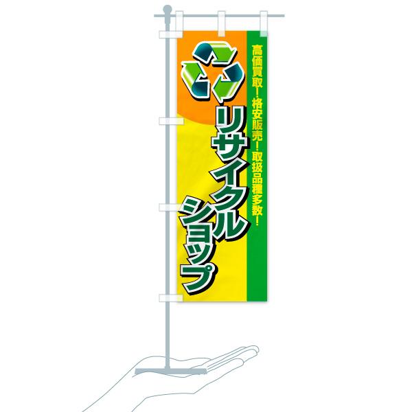 のぼり リサイクルショップ のぼり旗のデザインAのミニのぼりイメージ