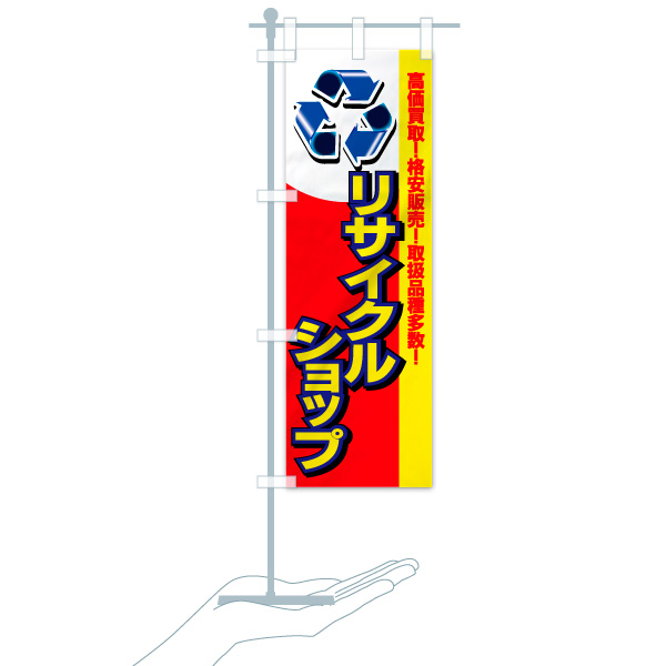 のぼり リサイクルショップ のぼり旗のデザインBのミニのぼりイメージ