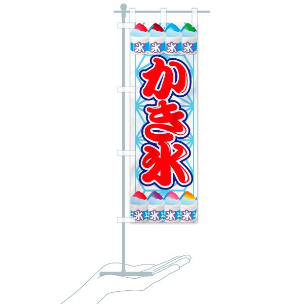 のぼり旗 かき氷 氷のデザインAのミニのぼりイメージ
