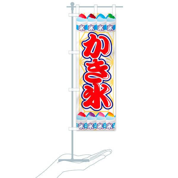 のぼり旗 かき氷 氷のデザインCのミニのぼりイメージ