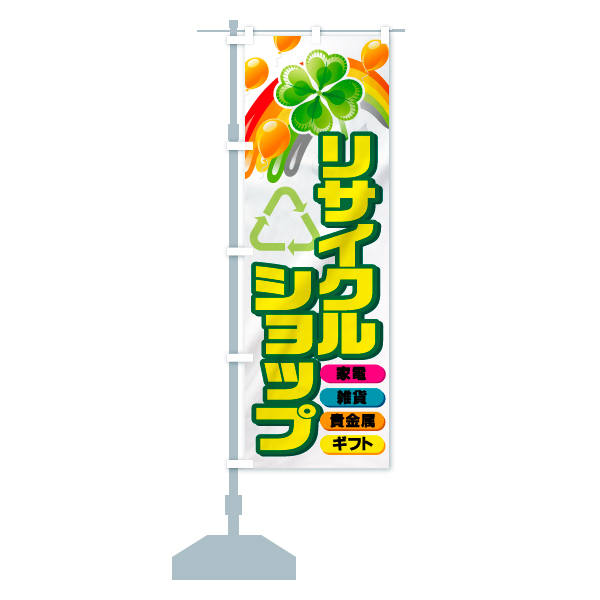 のぼり リサイクルショップ のぼり旗のデザインAの設置イメージ