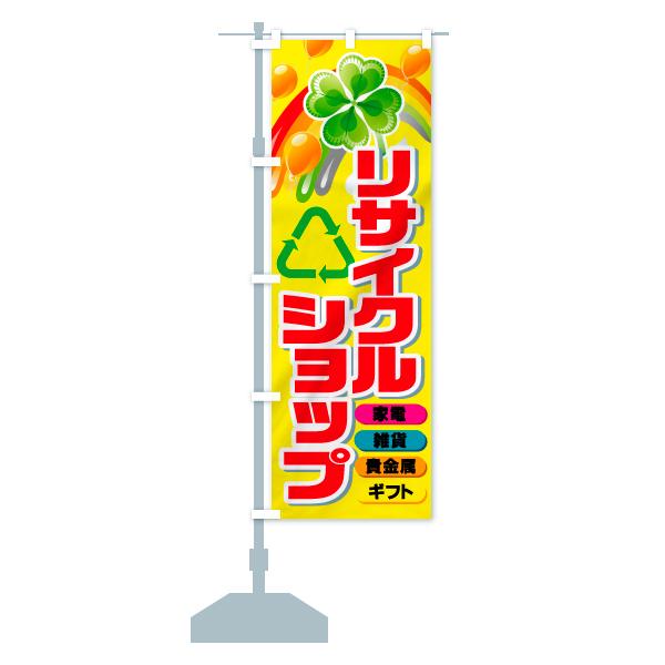のぼり リサイクルショップ のぼり旗のデザインBの設置イメージ