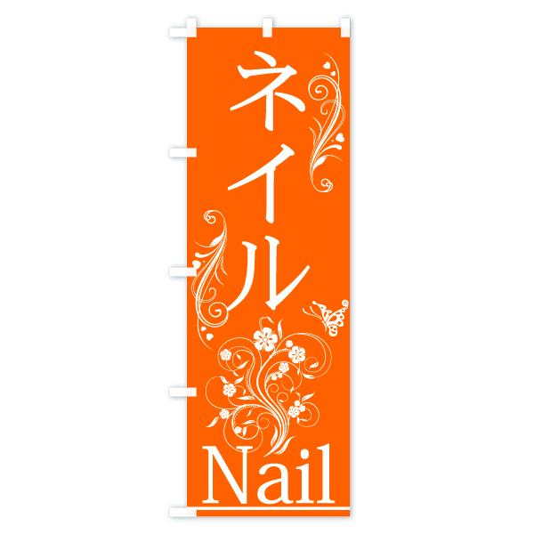 のぼり旗 ネイル NailのデザインCの全体イメージ