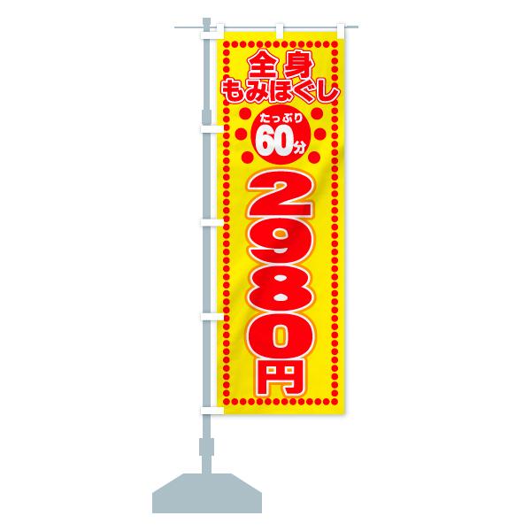 のぼり旗 全身もみほぐし たっぷり60分 2980円のデザインAの設置イメージ