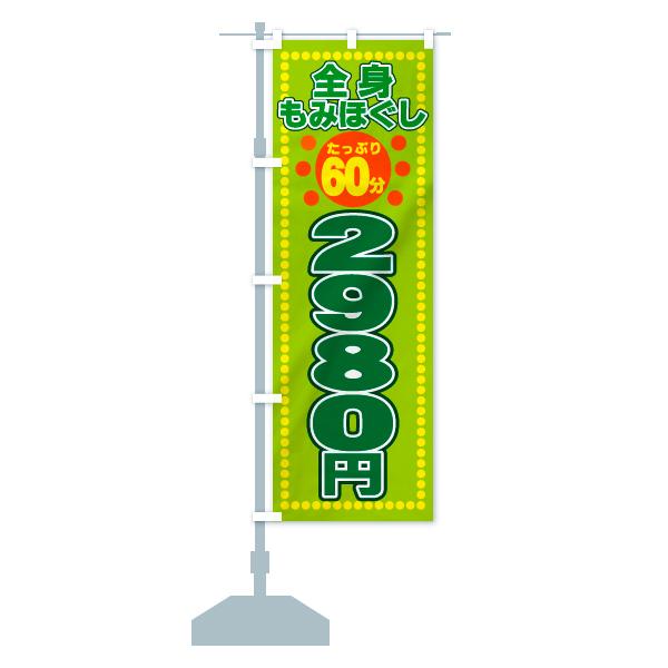 のぼり旗 全身もみほぐし たっぷり60分 2980円のデザインBの設置イメージ