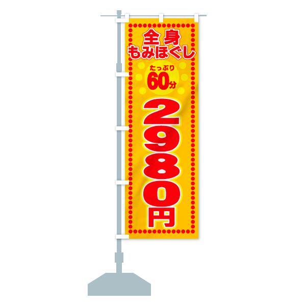 のぼり旗 全身もみほぐし たっぷり60分 2980円のデザインCの設置イメージ