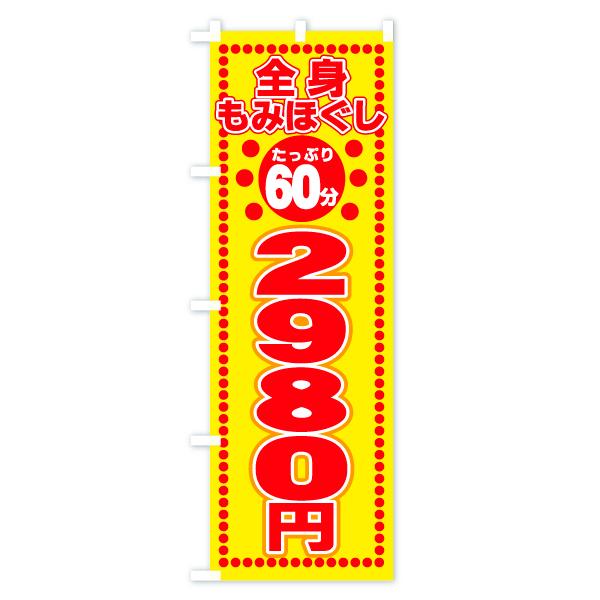 のぼり旗 全身もみほぐし たっぷり60分 2980円のデザインAの全体イメージ