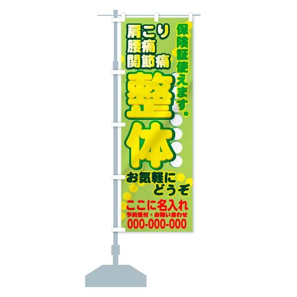 【名入無料】 のぼり旗 整体肩こり 腰痛 関節痛保険証使えますのデザインAの設置イメージ