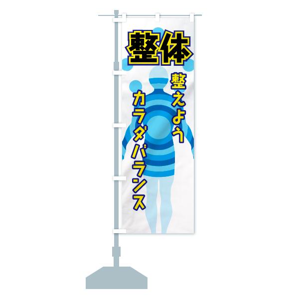 のぼり旗 整体 整えようカラダバランスのデザインBの設置イメージ