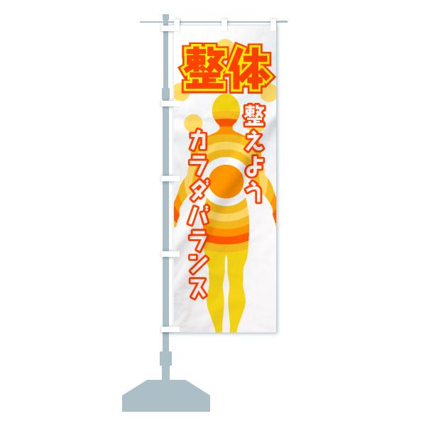 のぼり旗 整体 整えようカラダバランスのデザインCの設置イメージ