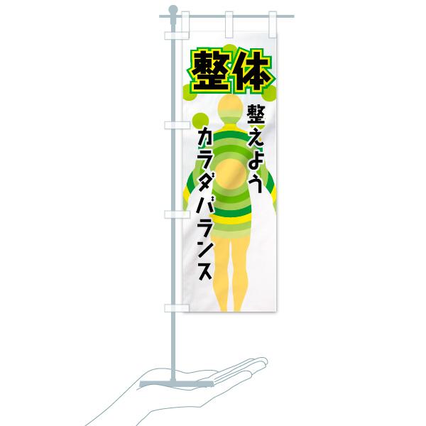 のぼり旗 整体 整えようカラダバランスのデザインAのミニのぼりイメージ
