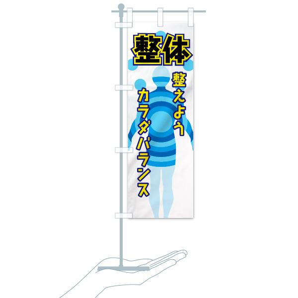 のぼり旗 整体 整えようカラダバランスのデザインBのミニのぼりイメージ
