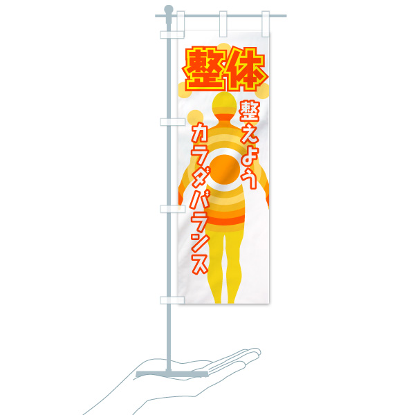 のぼり旗 整体 整えようカラダバランスのデザインCのミニのぼりイメージ